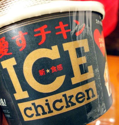 ICE Chicken 愛すチキン